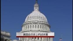 认识美国国会(21): 国会历史上的凶杀案