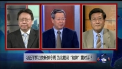 VOA卫视(2015年7月31日 第二小时节目:焦点对话 完整版)