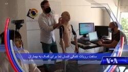 کاروان: ساخت روبات انسان نما برای کمک به بیماران