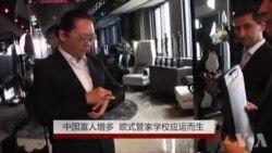 中国富人增多 欧式管家学校应运而生