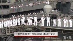 罗纳德·里根号航母抵日本以示支持