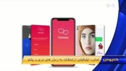 تماس، اپلکیشن ارتباطات به زبان های دری و پشتو