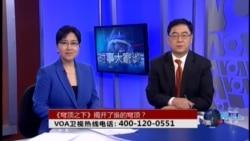 VOA卫视(2015年3月4日 第二小时节目)