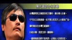 海峡论谈: 陈光诚访台名言录