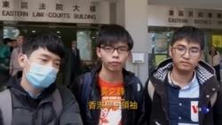 香港學生領袖出庭 否認非法集會控罪