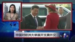 VOA连线:中国对欧洲大举展开支票外交