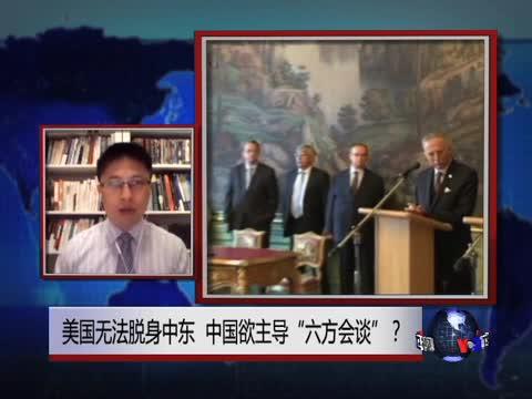 """时事大家谈:美国无法脱身中东,中国欲主导""""六方会谈""""?"""