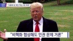 """[VOA 뉴스] """"최룡해 등 북한 핵심 3명 제재"""""""