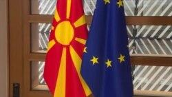 Северна Македонија продолжува да ги имплементира политичките реформи кон ЕУ