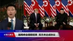 VOA连线(黄耀毅):越南峰会提前结束 双方未达成协议
