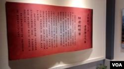 毛泽东家史馆内,神化毛泽东的解说词 (2016年12月中旬,美国之音艾伦拍摄)