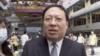 前香港高官涉嫌贿赂非洲政要案在纽约开审