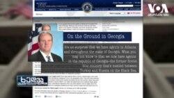 FBI საქართველოში