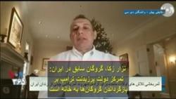 نزار زکا، گروگان سابق در ایران: تمرکز دولت پرزیدنت ترامپ بر بازگرداندن گروگانها به خانه است