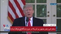 لحظه اعلام پایان تعطیلی دولت آمریکا توسط پرزیدنت ترامپ در بعد از ظهر جمعه