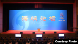 第六届海峡论坛6月15日在厦门开幕 (图片来源:海峡论坛官网)