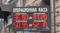 西方制裁开始触动俄罗斯经济