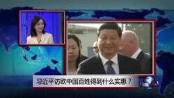 中国媒体看世界:习近平访欧中国百姓得到什么实惠?