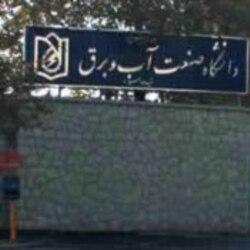 چند خبر کوتاه از ایران