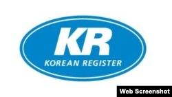 '한국 선급' 로고
