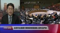 VOA连线(叶兵):北京吁全面履行朝核新制裁措施 重申反萨德