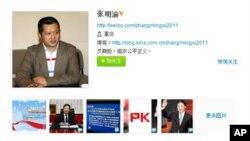 张明渝的新浪微博截屏