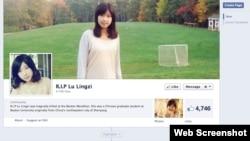 吕令子Facebook纪念主页截图