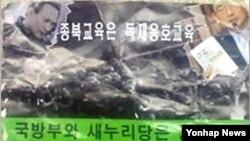 북한이 한국으로 날려보낸 전단. 한국 국방부와 여당인 새누리당을 비난하는 내용을 담고 있다.