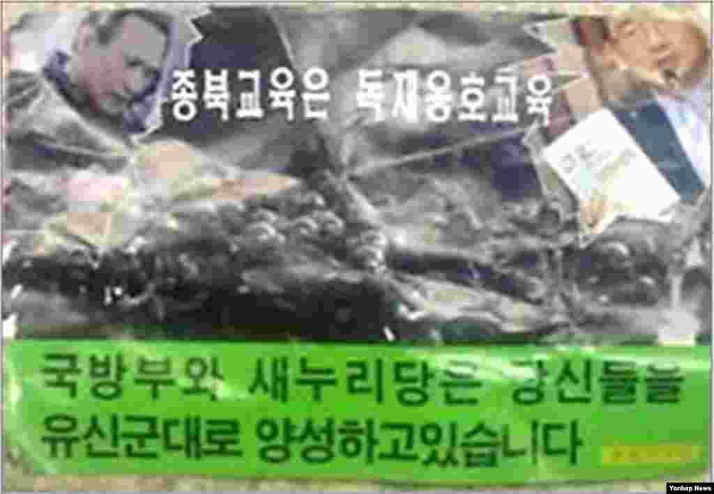 지난 2012년 북한이 한국으로 날려보낸 전단. 한국 국방부와 여당인 새누리당을 비난하는 내용을 담고 있다.