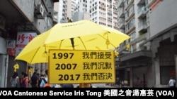遊行人士舉起黃傘及標語