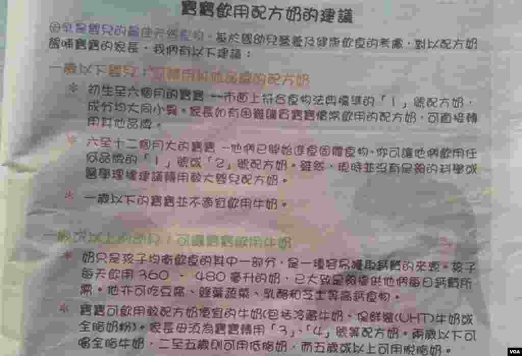 香港衛生署最近刊登廣告,呼籲家長可轉換不同品牌的1號及2號配方粉 (北區水貨客關注組社交網頁圖片 )
