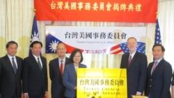 蔡英文:台美事务机构更名为双方关系立下新的里程碑