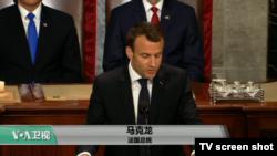 VOA连线(李逸华):马克龙赴美国会发表演说,吁美国续留伊朗核协议