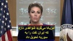 آمریکا میگوید شواهدی دارد که ایران نفت را به سوریه تحویل داد