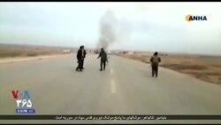 پاسخ ائتلاف بینالمللی به دومین حمله انفجاری داعش در سوریه