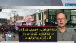 ادامه اعتراض و اعتصاب کارگران دو کارخانه بزرگ در ایران؛ گزارش روزبه بوالهری