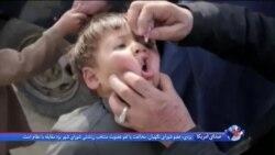 بیماری فلج اطفال هنوز نابود نشده است