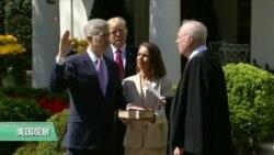 VOA连线: 最高法院新任大法官的考验