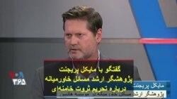 گفتگو با مایکل پریجنت پژوهشگر ارشد مسائل خاورمیانه درباره تحریم ثروت خامنهای