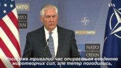 Тіллерсон в Брюсселі про питання миротворців на Донбасі. Відео