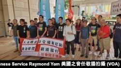 香港社民連與香港眾志成員到西九龍法院聽取2016年11月反釋法遊行的判刑 (攝影:美國之音任敬揚)