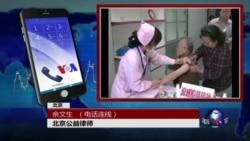 VOA连线(余文生):中国公益律师组团援助问题疫苗案受害者家庭维权