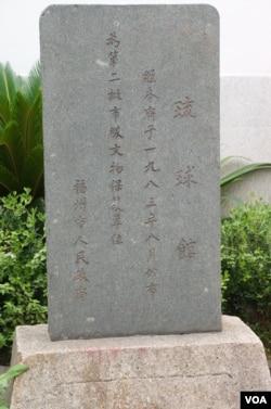 中国二十世纪80年代起开始拉拢冲绳,1981年福州与那霸缔结姐妹城市关系、1983年福州设立硫球馆(也称柔远驿)
