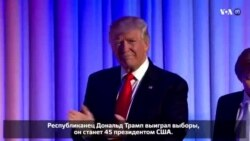 Новости США за 60 секунд. 09 ноября 2016
