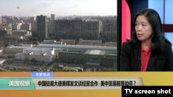 专家视点(张曼莉):中国驻美大使美媒发文谈经贸合作,美中贸易前景如何?