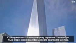 США вспоминают жертв терактов 11 сентября 2001