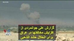 گزارش علی جوانمردی از افزایش مخالفتها در عراق برای انحلال حشد الشعبی