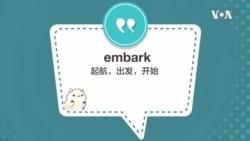 学个词 - embark