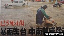 桃园市遭水淹