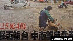 桃園市遭水淹